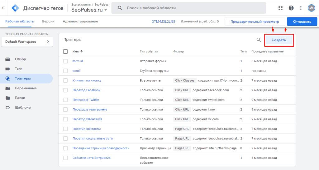 Создание нового триггера в Google Tag Manager