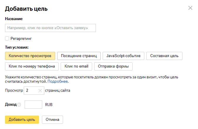 Выбор типа цели в Яндекс Метрике