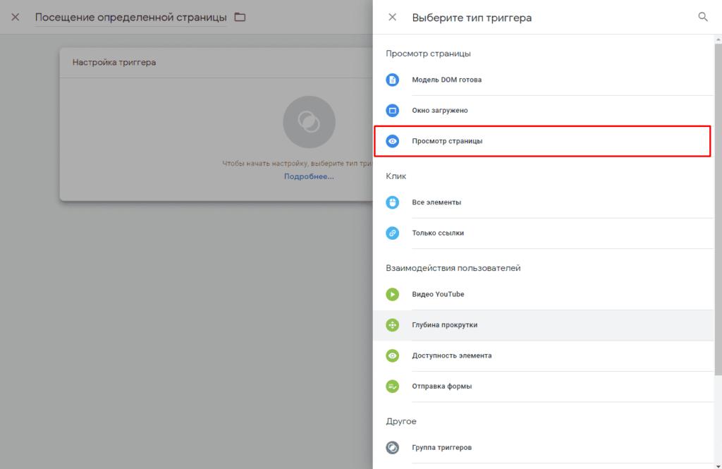Выбор типа триггера просмотр страницы в Google Tag Manager