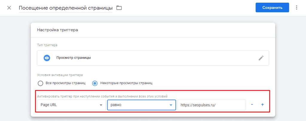 Настройка триггера посещение страницы в Google Tag Manager