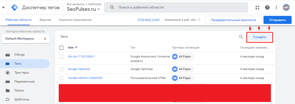 Создание нового тега в Google Tag Manager