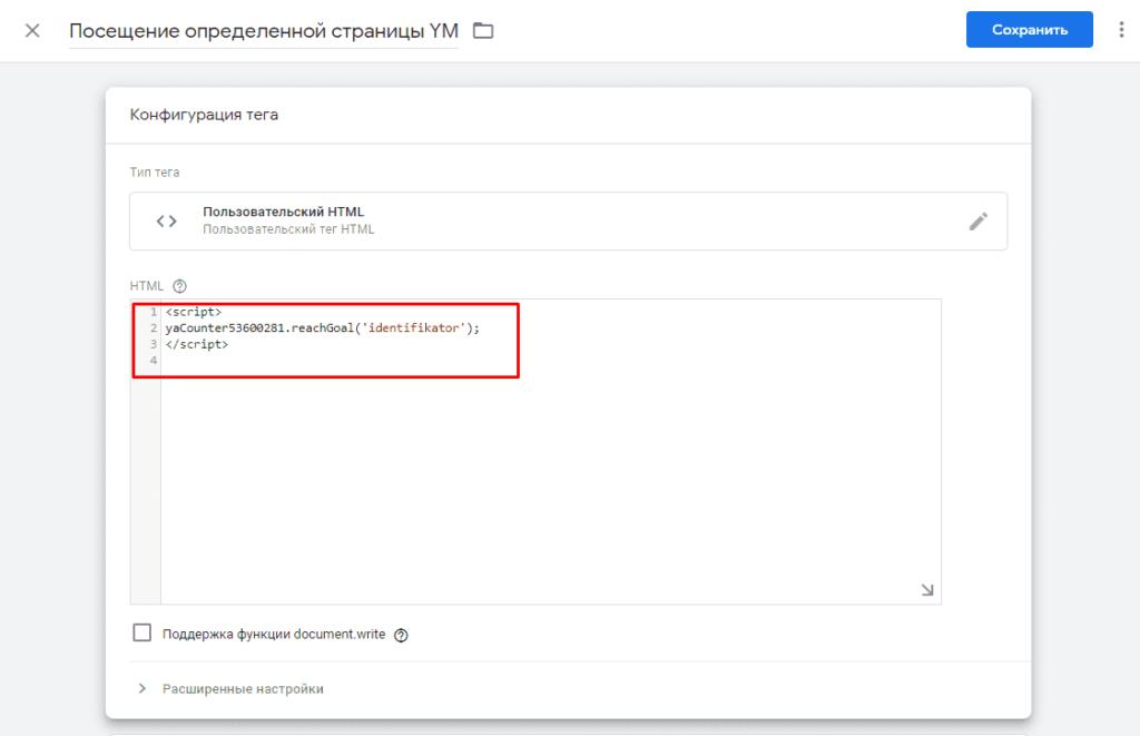 Ввод код для цели JS-событие Яндекс.Метрика в Google Tag Manager