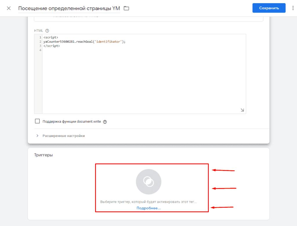 Выбор типа триггера для тега в Google Tag Manager