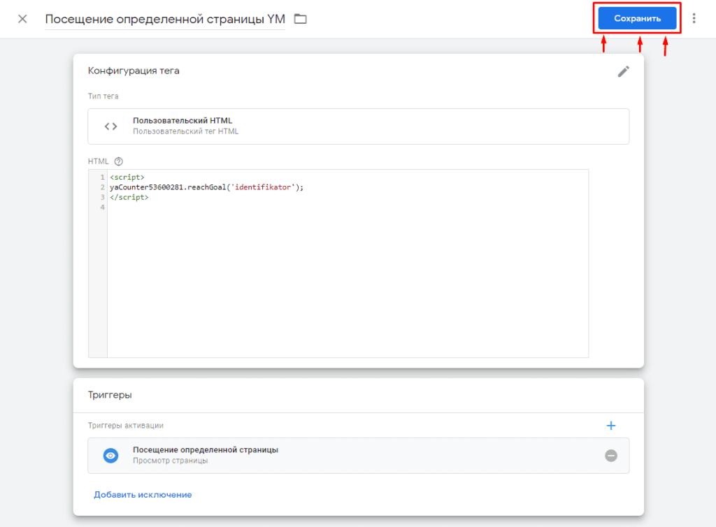 Сохранение нового тега для цели в Яндекс.Метрике в Google Tag Manager