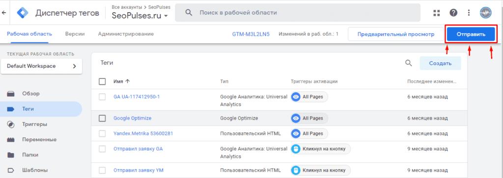 Отправка на публикацию новой версии Google Tag Manager