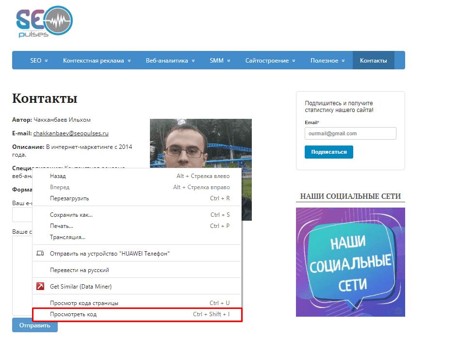 Просмотр кода страницы сайта