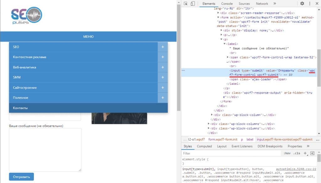 Копирование класса кнопки со страницы сайта
