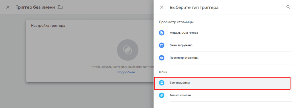 Выбор типа триггера все элементы в Google Tag Manager
