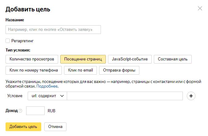 Цель Посещение страниц в Яндекс.Метрике