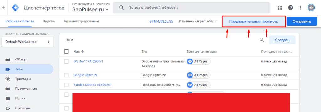 Включение режима предварительного просмотра в Google Tag Manager