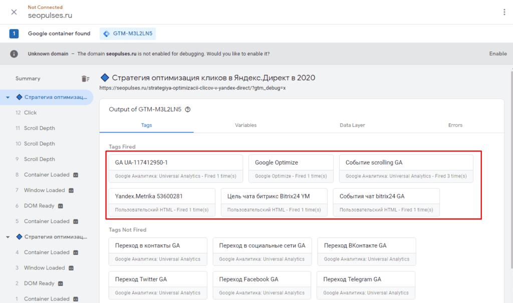 Просмотр имеющихся тегов GTM на странице через режим предварительного просмотра