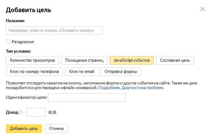 Цель JavaScript-событие в Яндекс.Метрике