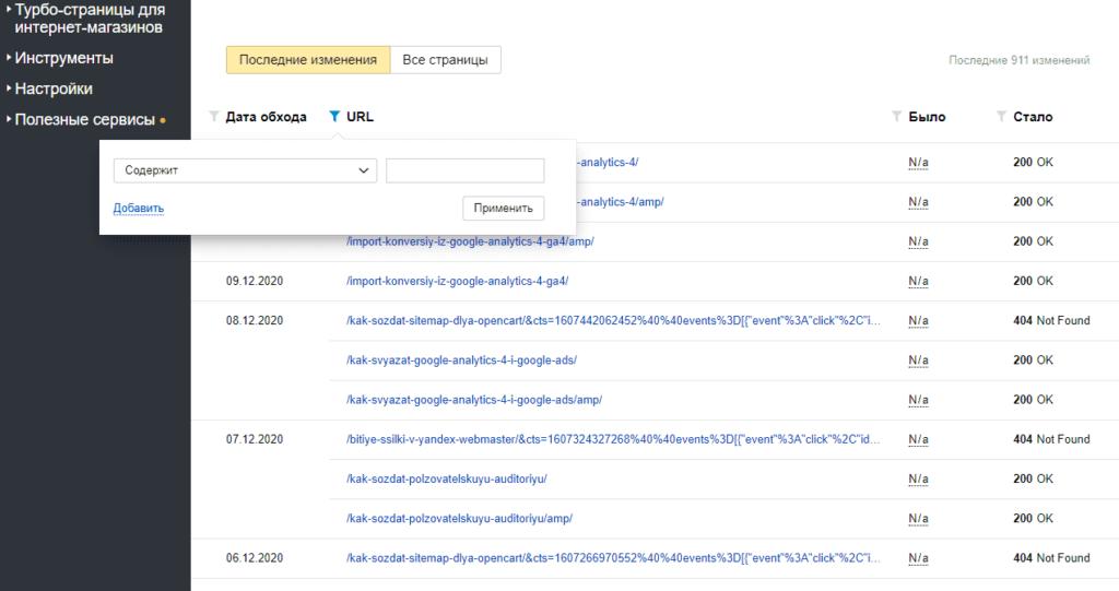 Фильтрация страниц в поиске в Яндекс.Вебмастер