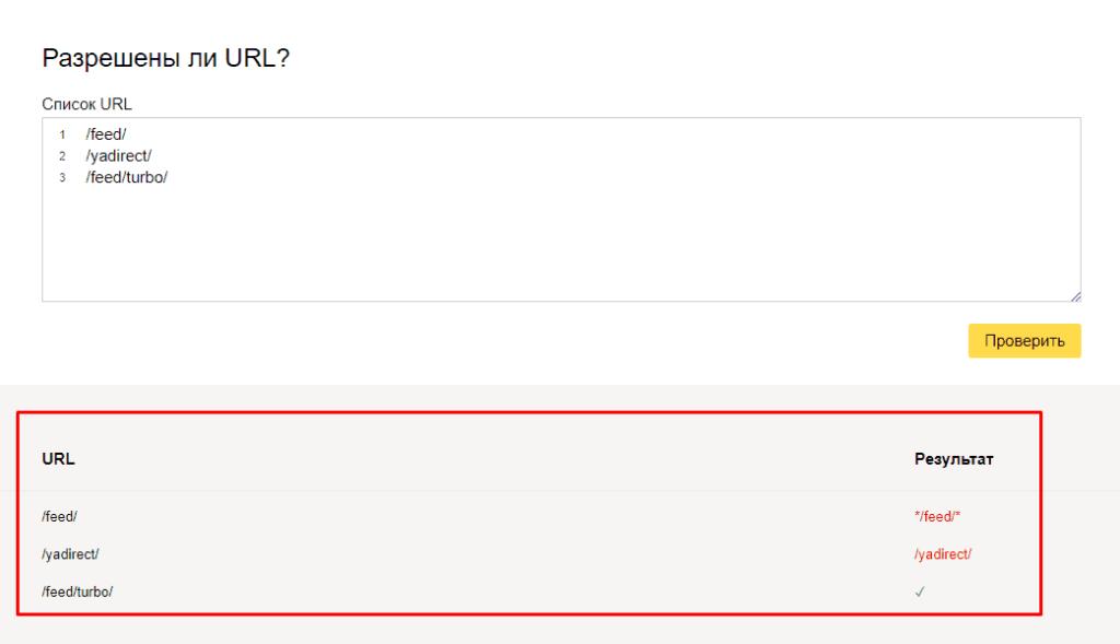Проверка директив для файла robots.txt в Яндекс.Вебмастер для закрытия индексации