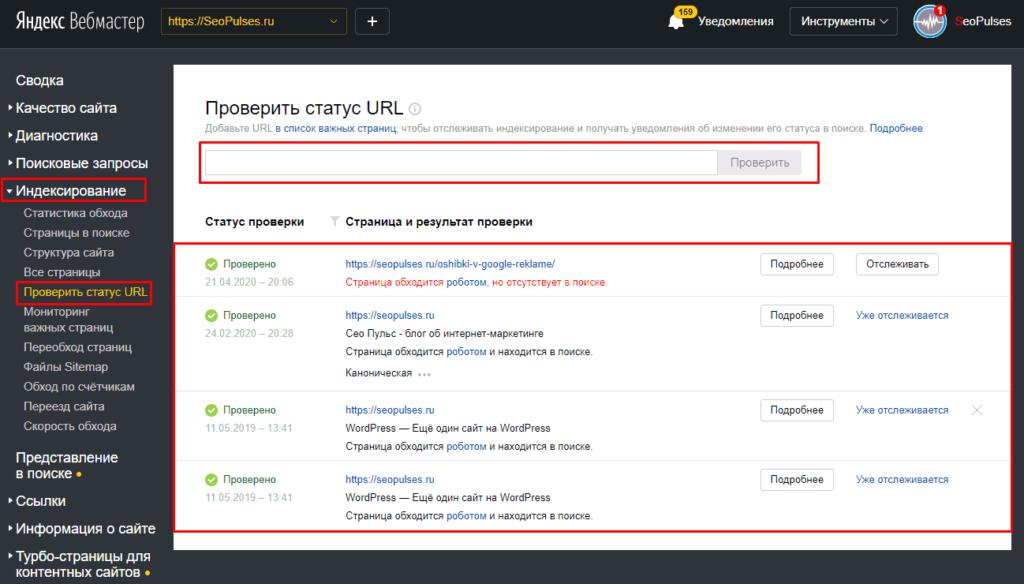 Проверка статуса страницы в Яндекс.Вебмастер