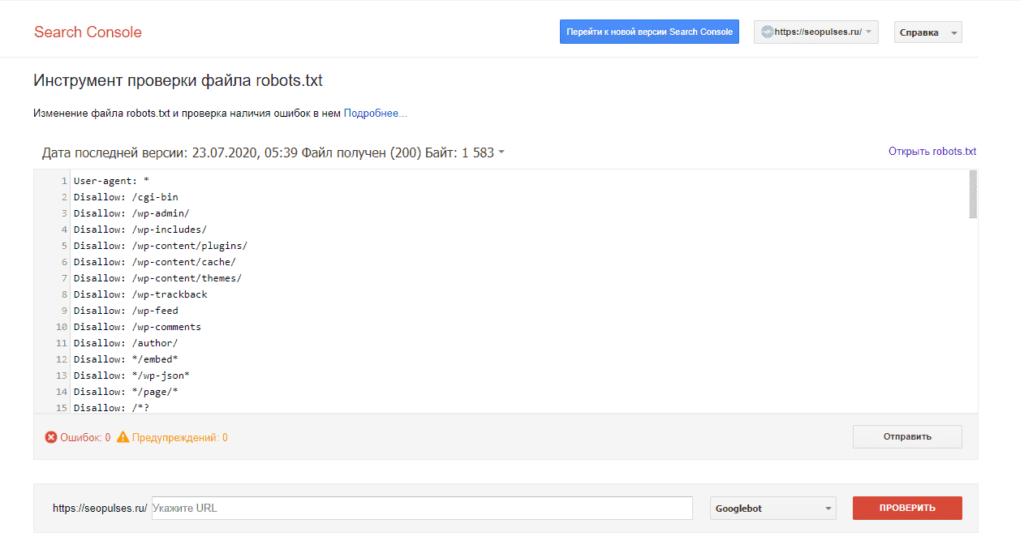 Проверка файла robots.txt в Гугл Вебмастер