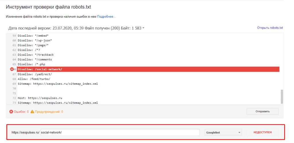 Проверка файла robots.txt в Google Webmaster