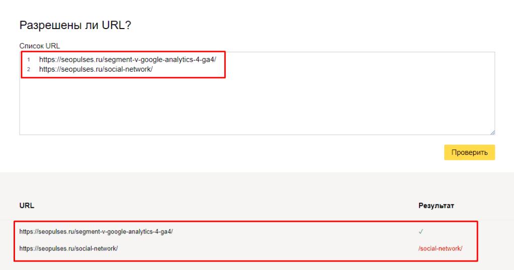 Проверка сканирования страниц через правила robots.txt