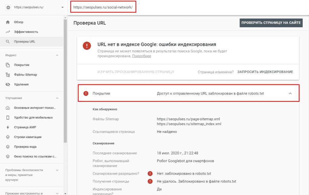 Проверка индексации сайта в Google Search Console