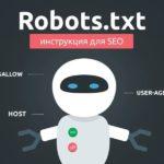 Файл robots.txt для сайта: пошаговая инструкция