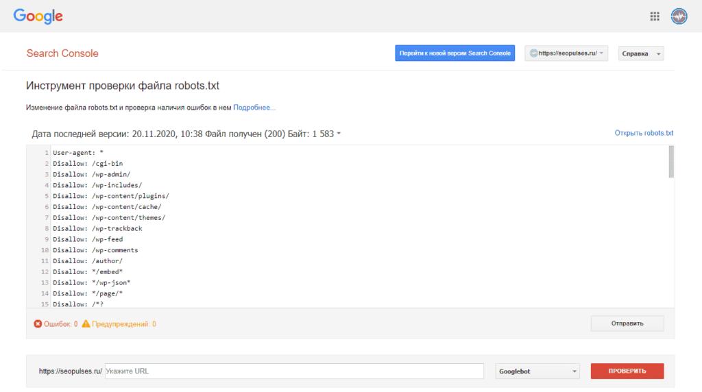 Инструкмент проверки файла robots.txt в google search console