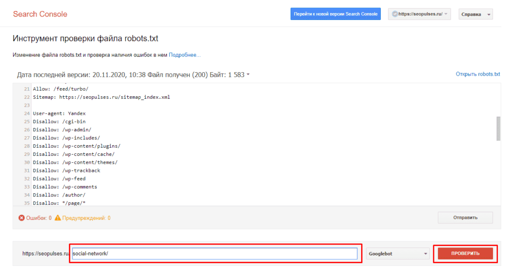 Проверка корректности индксации в файле robots.txt в Google Search Console