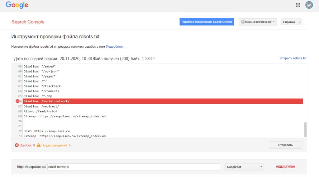 Анализ файла robots.txt в Google Search Console