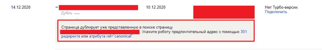 анализ дублей и поисковой выдачи в Яндекс.Вебмастер