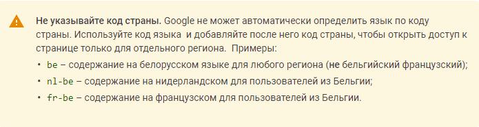 Анализ hreflang в справке Google