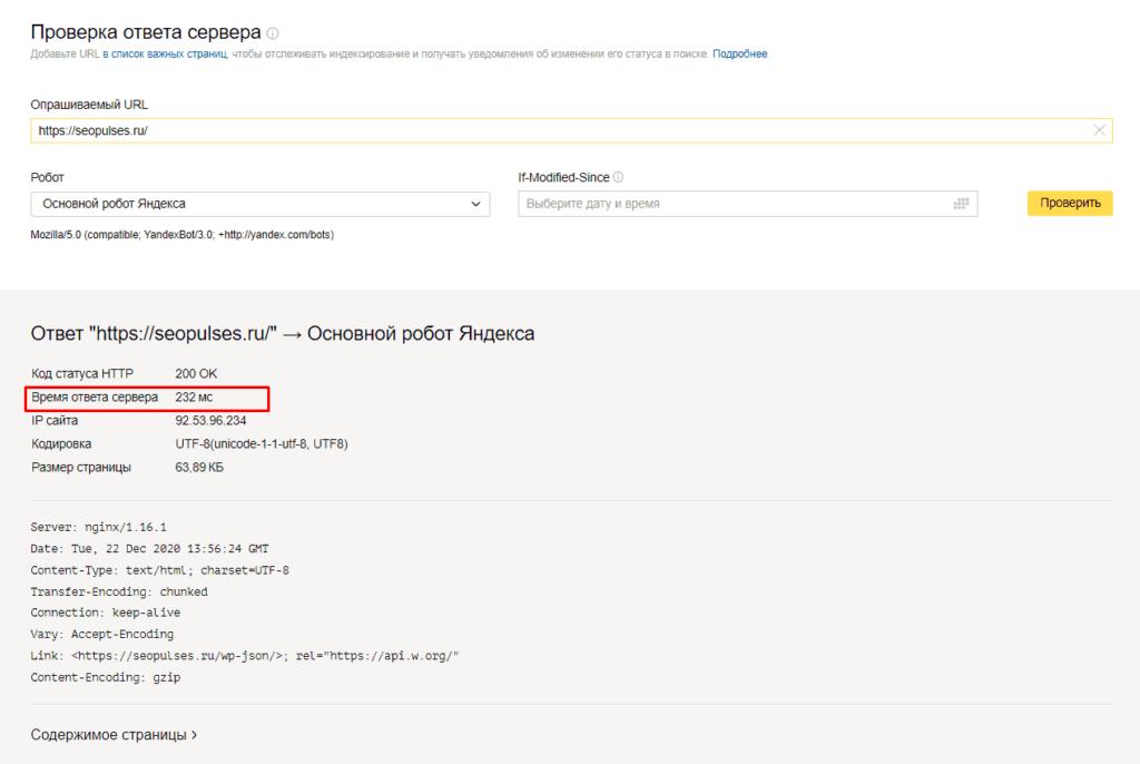 Проверка ответа сервера в Яндекс.Вебмастер