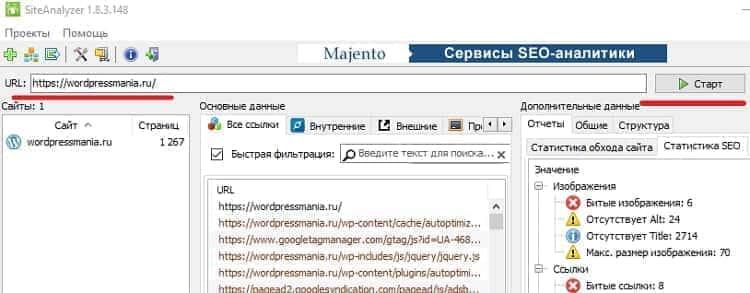 Запуск аудита сайта в siteanalyzer