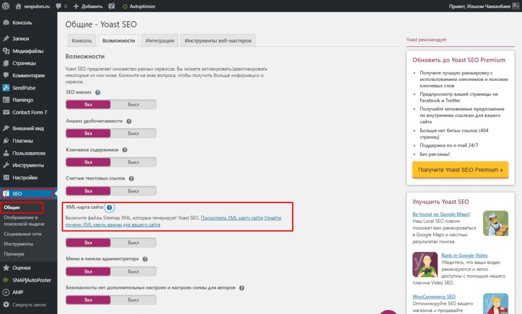 Создание файла sitemap в WordPress через Yoast Seo