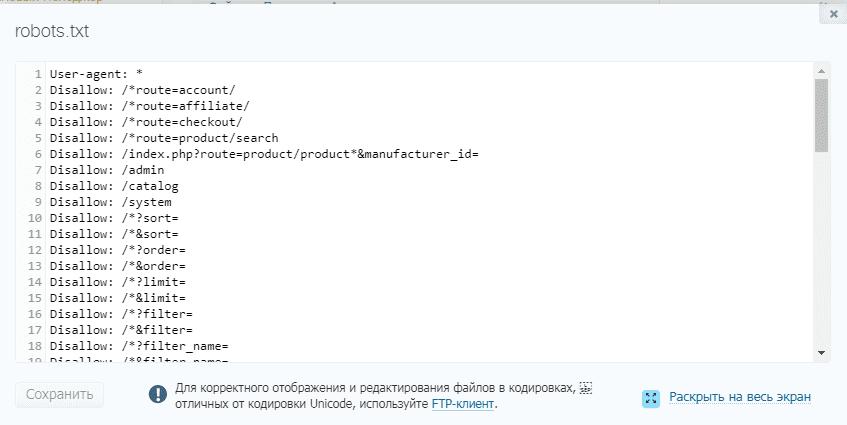 Пример редактирования файла robots.txt в Opencart