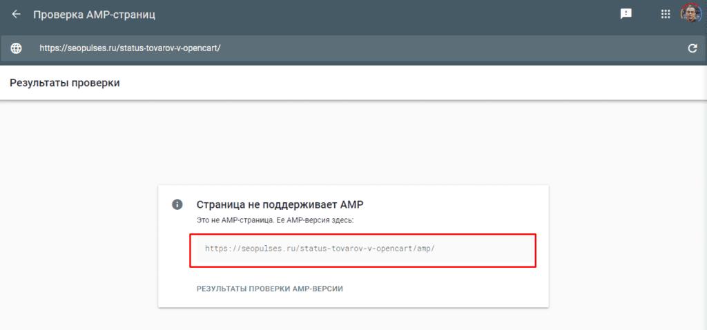 Проверка через сервис страниц на соответствие AMP