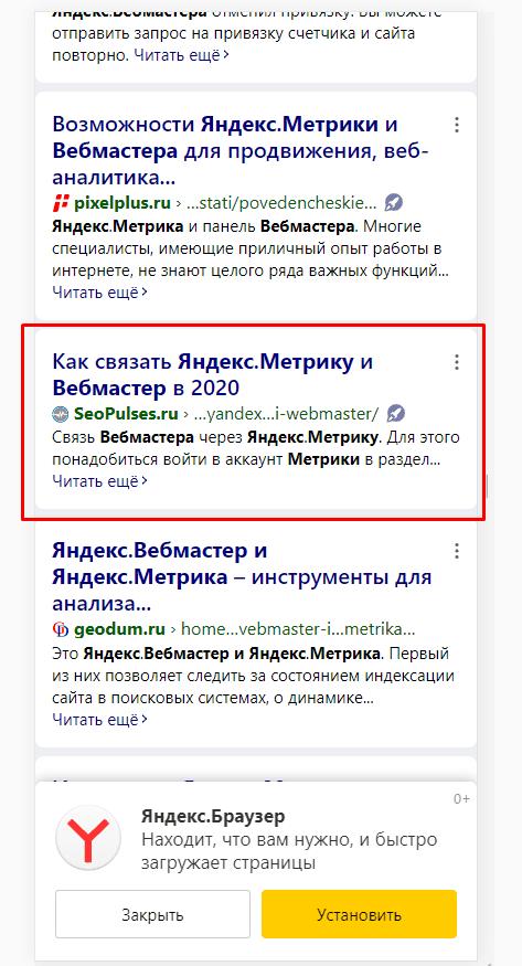 Турбо-страницы в поиске Яндекса
