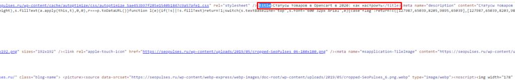 Анализ метатегов в коде страницы сайта