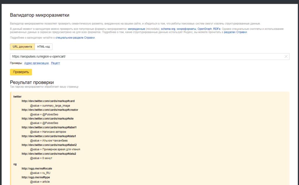 Анализ микроразметки в Яндекс.Вебмастер