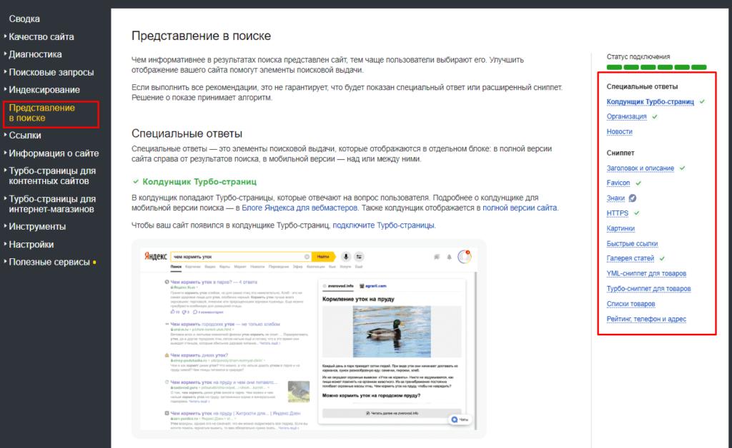 Анализ представления в поиске в Яндекс.Вебмастер
