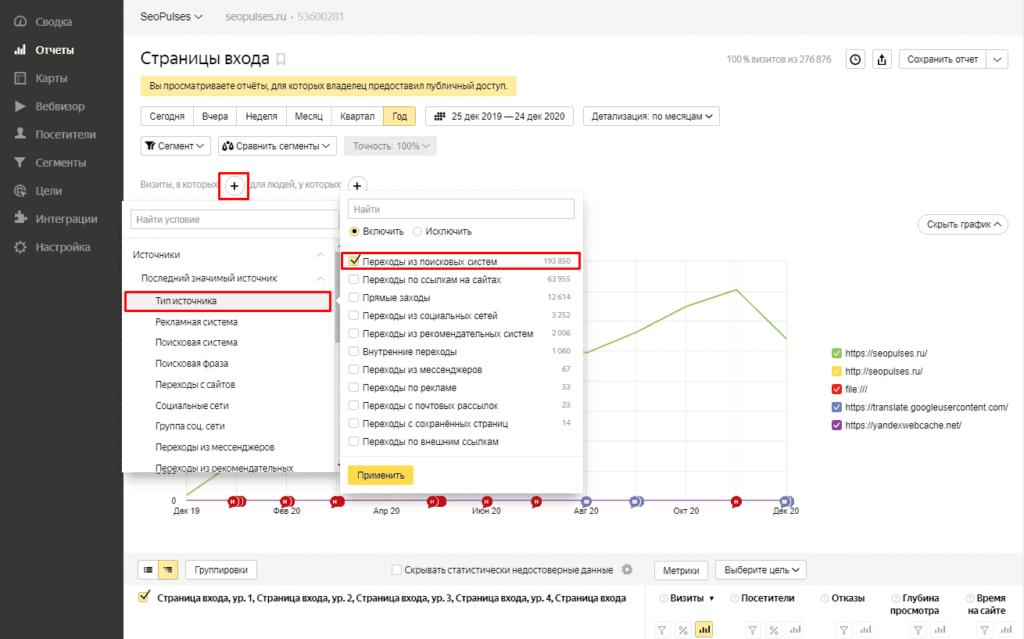Установка фильтра в отчете Яндекс.Метрике