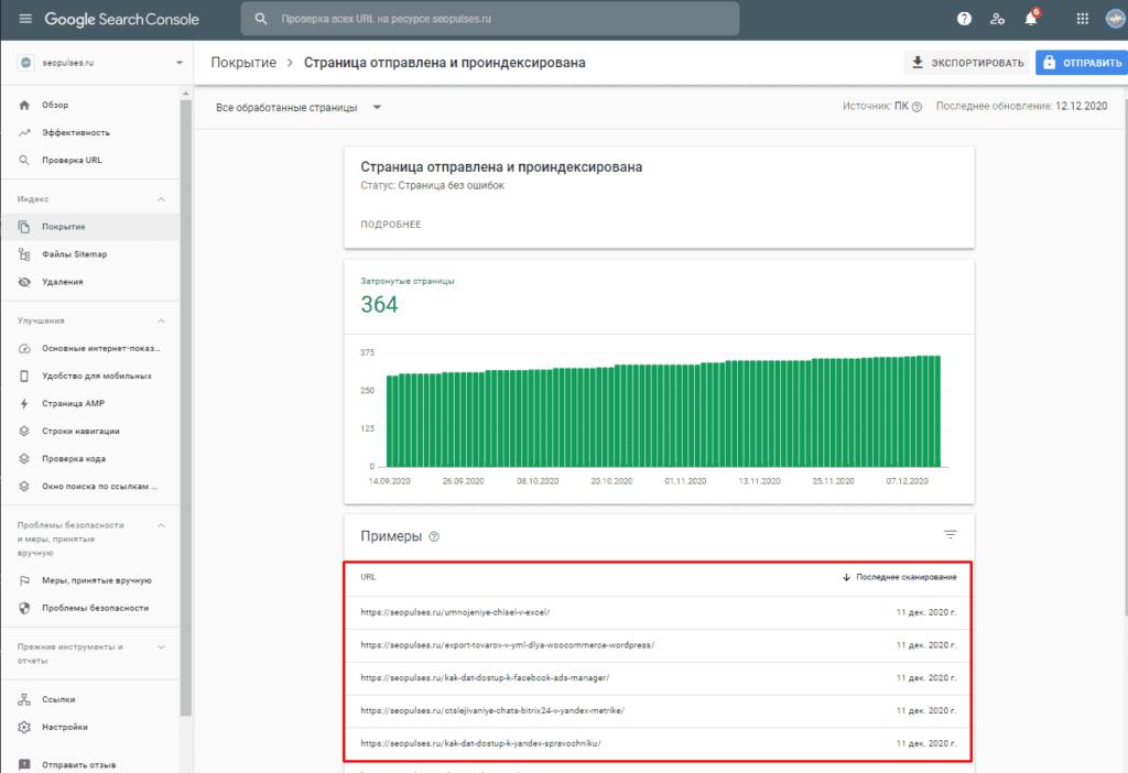 Отчет по индексации страниц в Google Webmaster