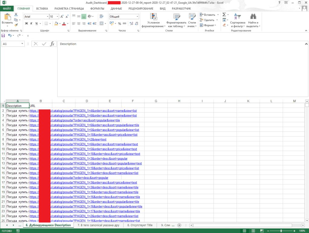 Отчет по аудиту сайта в serpstat