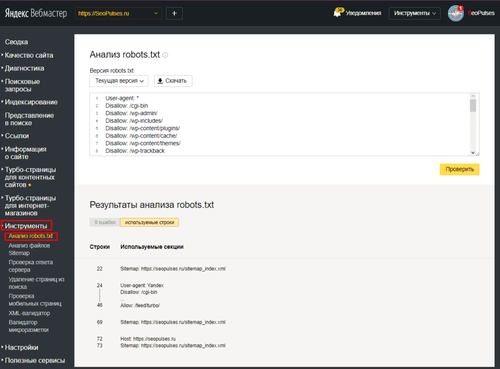 Проверка файла robots.txt в Яндекс.Вебмастер