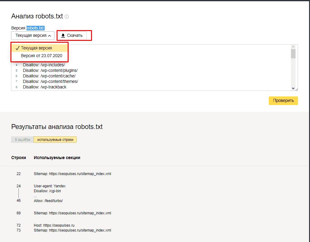 Проверка версий файла robots.txt в Яндекс.Вебмастер