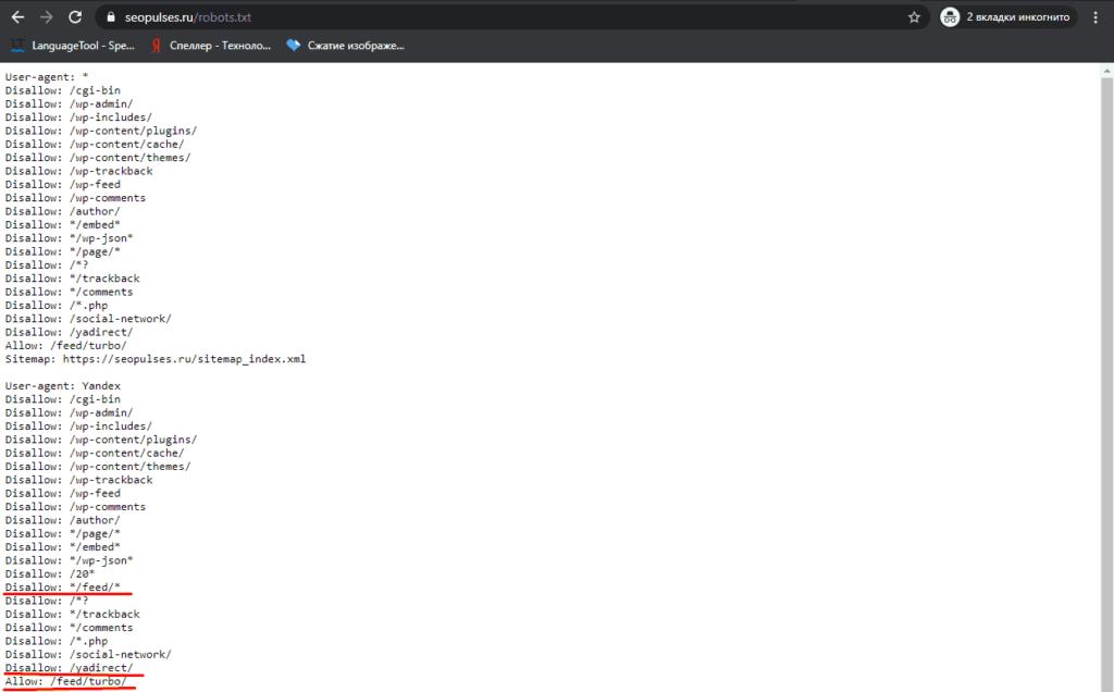 Файла robots.txt с директивой для отдельных страниц