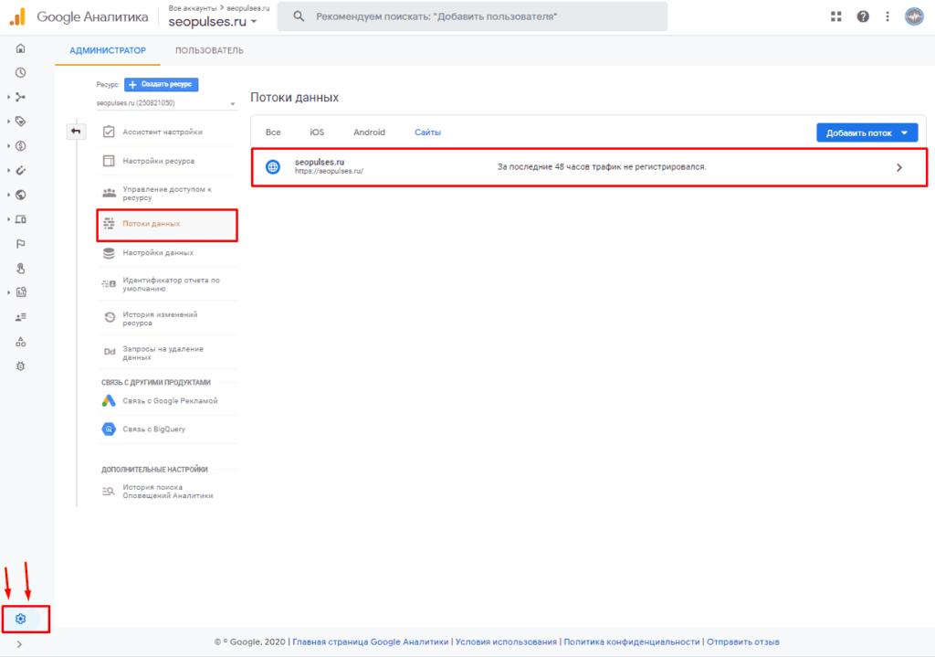 Переход в настройку потока для сайта в Google Analytics 4