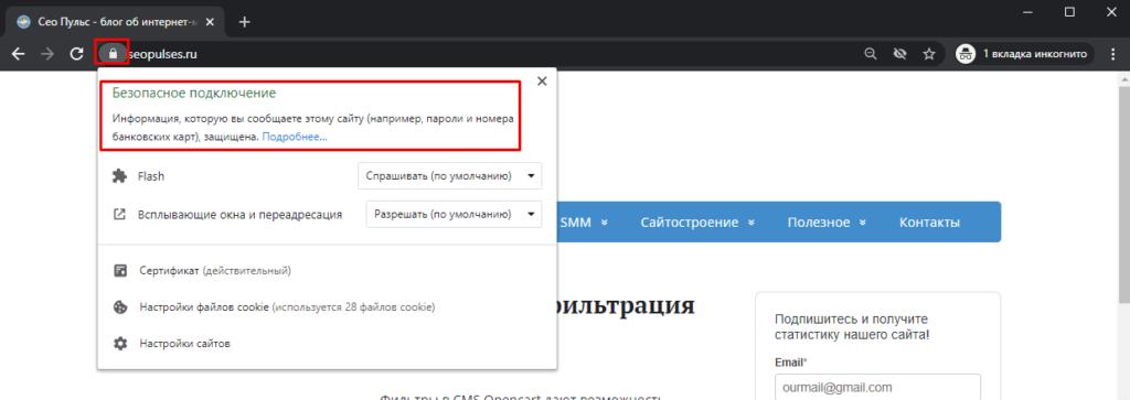 Безопасное подключение для домена на протоколе https