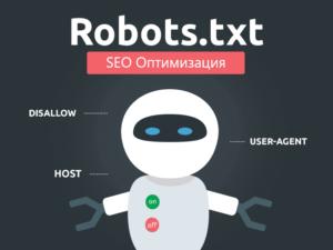 Директивы файла robots.txt: синтаксис и инструкция по работе