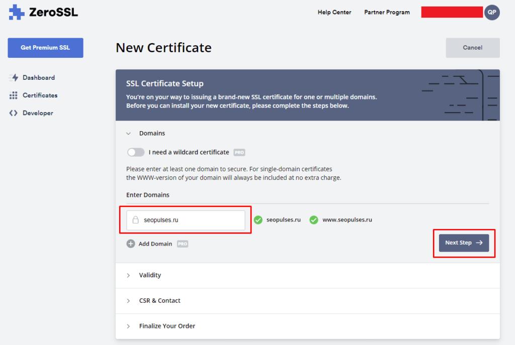 Ввод домена сайта для получения бесплатного ssl-сертификата