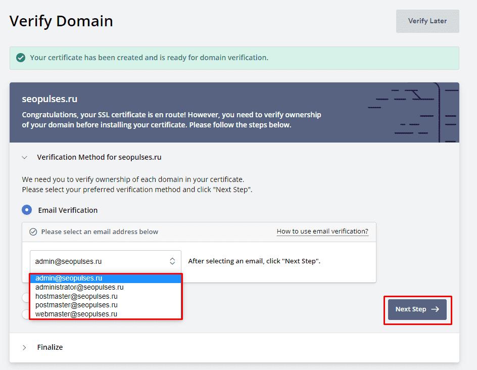 Выбор почты для подтверждения ssl-сертификата