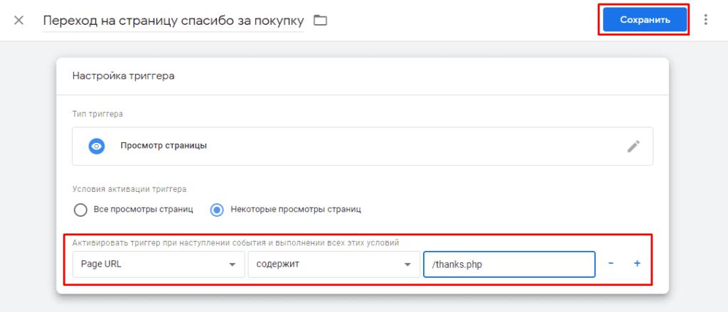 Сохранение страницы для триггера в Google Tag Manager